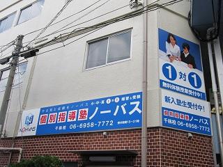 大阪初進出! 大阪市旭区千林に新規開校いたします画像